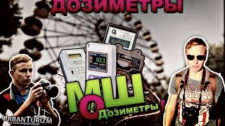 МШ о... Дозиметры / MSh about… Dosimeters