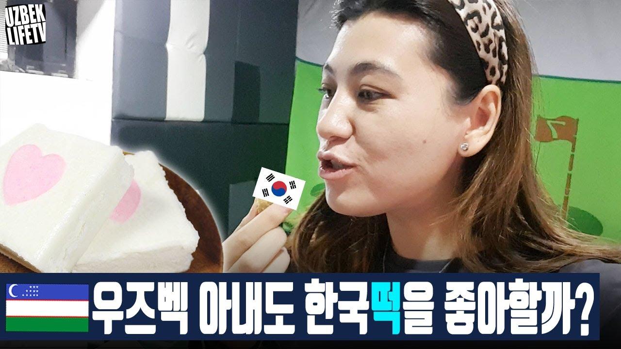 우즈벡 아내도 한국떡을 좋아할까?(우즈베키스탄 국제커플)