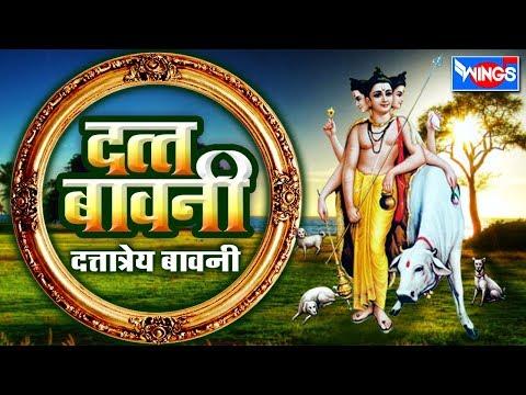 Datta Bavani-  ज्या घरात सकाळी  दत्त बावनी ऐकली जाते तिथे सुख समृद्धी सह सर्व मनोकामना पूर्ण होतात