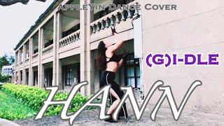 (여자)아이들(G)I-DLE - 한(一) HANN(Alone) [KPOP IN PUBLIC][ APPLEYIN♡ ] [1thek dance cover contest]