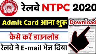 ntpc admit card 2020 download || ntpc admit card 2020 || ntpc admit card kab aayega|| NTPC Exam 2020