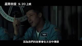 【星際救援】IMAX版預告震撼登場 9.20與美同步上映
