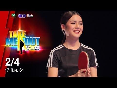 โรส & ฟาริ - 2/4 Take Me Out Thailand ep.2 S13 (17 มี.ค. 61)