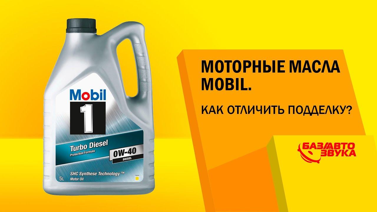 22 янв 2015. Полностью синтетическое моторное масло mobil 1 5w‑50 является проверенным временем и отлично зарекомендовавшим себя.