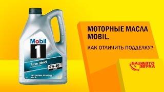 Моторные масла MOBIL. Как отличить подделку? Обзор avtozvuk.ua(Масла MOBIL. http://avtozvuk.ua/catalog/355/676?utm_source=azyoutube&utm_medium=cpc Моторные масла ..., 2016-02-19T15:35:17.000Z)