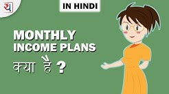 What are Monthly Income Plans in Hindi | Debt Oriented Hybrid Funds kya hai?