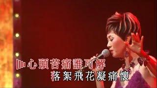柳影虹 - 紅燭淚 (獅子山下金曲情演唱會)