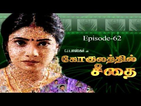 Episode 62  Actress Sangavi's Gokulathil Seethai Super Hit Tamil Tv Serial   puthiyathalaimurai.tv VIJAY TV STARVIJAY Vijay Tv  -~-~~-~~~-~~-~- Please watch: