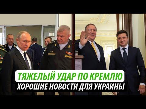 Тяжелый удар по Кремлю. Хорошие новости для Украины