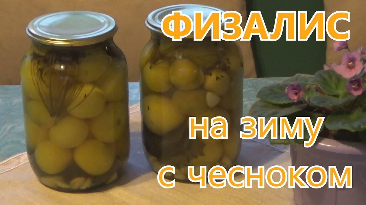 физалис ананасовый рецепты приготовления на зиму