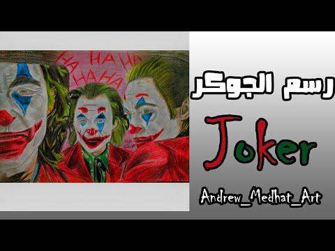 رسم-الجوكر-من-فيلم-الجوكر-2019---خواكين-فينيكس-|-drawing-joker---joaquin-phoenix