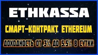 НОВЫЙ СМАРТ КОНТРАКТ ETHKASSA – инвестиционный проект с доходностью от 3% до 5,5% в сутки