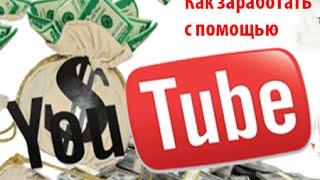 Как зарабатывать деньги на YouTube и как вывести свое видео в топ.