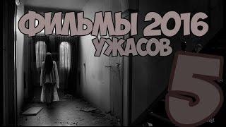 5 ФИЛЬМОВ УЖАСОВ 2016|УЖАСЫ 2016 #1