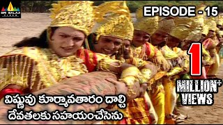 అమృతం కోసం సాగర మధనం చేస్తున్న దేవతలు | Vishnu Puranam Telugu Episode 15/121 | Sri Balaji Video