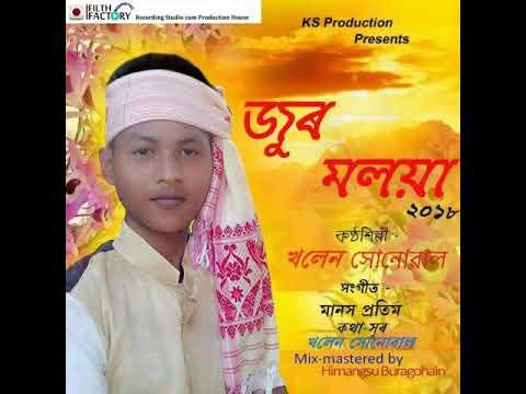Jur Moloya Assamese song | Khalen Sonowal | Kesa Matir Xur