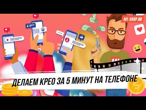 Урок по созданию видеокреатива для арбитража трафика  всего за 5 минут! M1-Shop