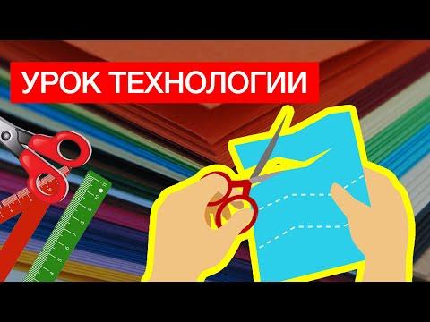Урок 52 ОНЛАЙН УРОК. ТЕХНОЛОГИЯ. 3 КЛАСС. Изготовление аквариума из бумаги