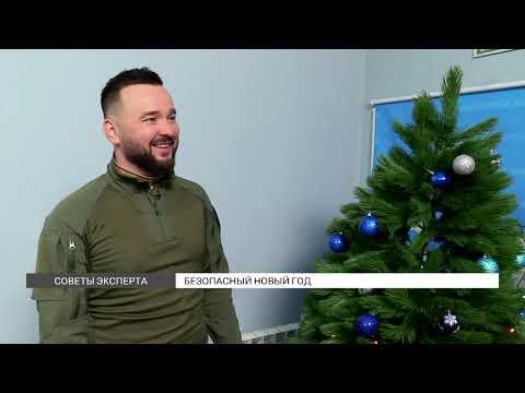 Советы эксперта: безопасный Новый год
