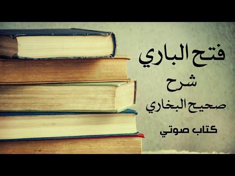 كتاب بدء الخلق صحيح البخاري