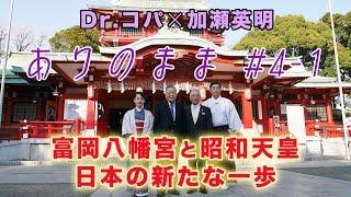 前回、富岡八幡宮で起こった殺人事件に心を痛めたお三方は、神社とは何...
