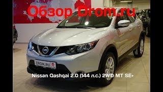 Nissan Qashqai 2018 2.0 (144 к. с.) 2WD MT SE+ - відеоогляд