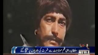 Sultan Rahi's 23RD Death Anniversary