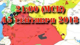 15 сентября 2018. Военная обстановка в Сирии - обсуждаем итоги недели. Начало - в 21:00 по Москве.