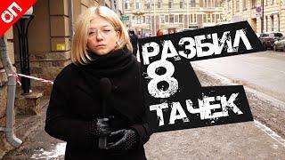 СРАЗУ 8 АВТОМОБИЛЕЙ ПОСТРАДАЛО НОЧЬЮ ОТ ДЕЙСТВИЙ ЛИХАЧА 18+