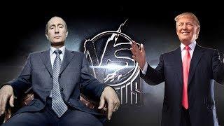 VERSUS: Владимир ПУТИН VS Дональд ТРАМП