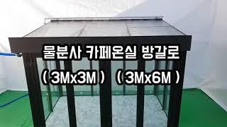 경북 물분사 카페온실 방갈로/010-3806-6275
