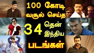100 Crore Club Of South Indian Movies | 100 கோடி வசூல் செய்த 34 தென் இந்திய படங்கள்