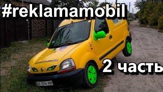 #reklamamobil 2часть Харків