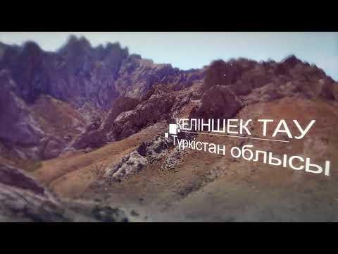 Таңғажайып Түркістан. Келіншек тау