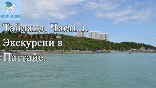 паттайя видео