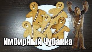Имбирный Чубакка: Звездные войны / Рецепт имбирного печенья