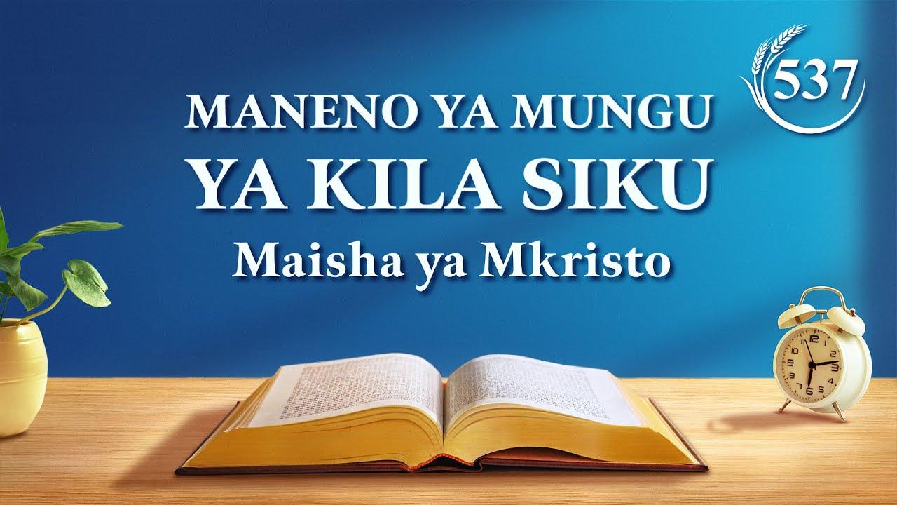 Maneno ya Mungu ya Kila Siku | Je, Wewe ni Mtu Ambaye Amepata Uzima? | Dondoo 537