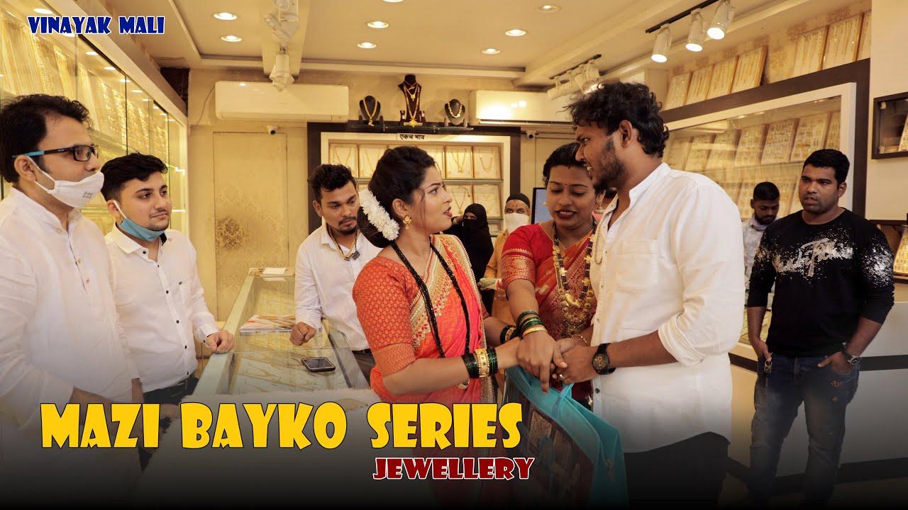 Mazi Bayko Series    jewellery    Vinayak Mali Comedy
