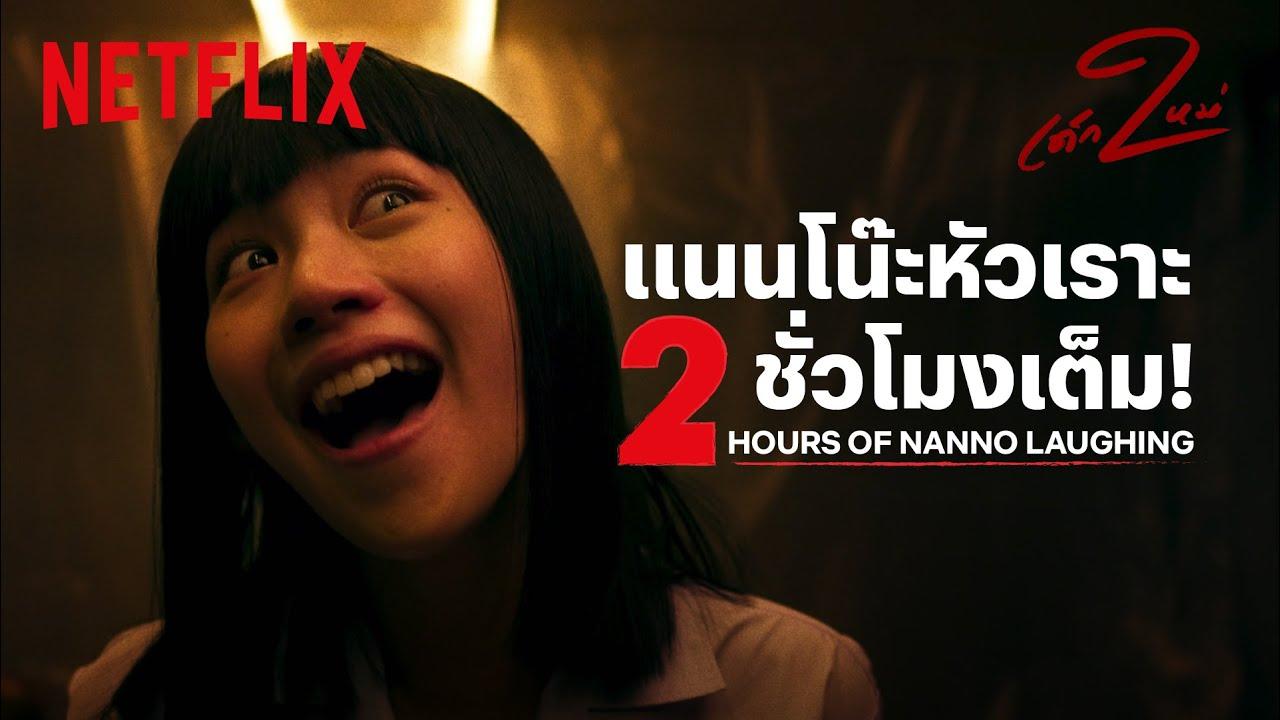 ฟัง 'แนนโน๊ะ' หัวเราะ 2 ชั่วโมง (2 Hours of Nanno Laughing) | เด็กใหม่ (Girl From Nowhere) | Netflix