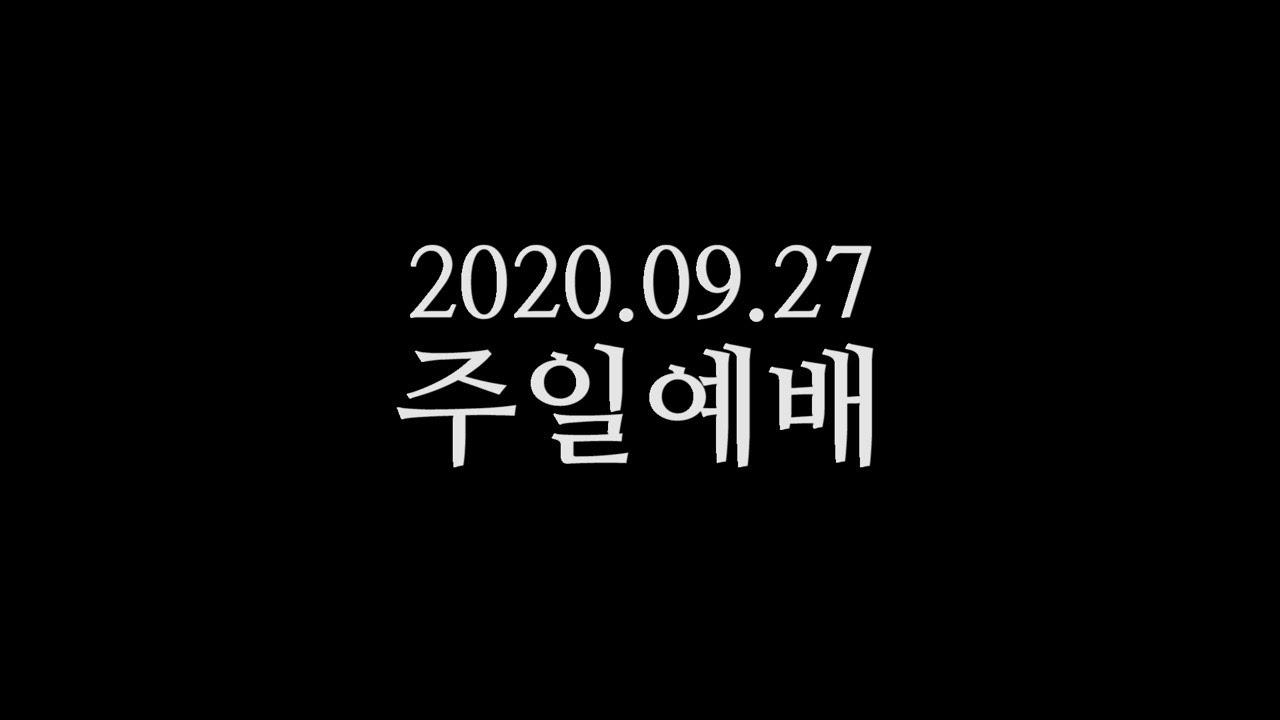 20200927 주일예배 박영선목사