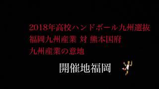 2018年九州大会ハンドボール福岡九州産業 対 熊本国府