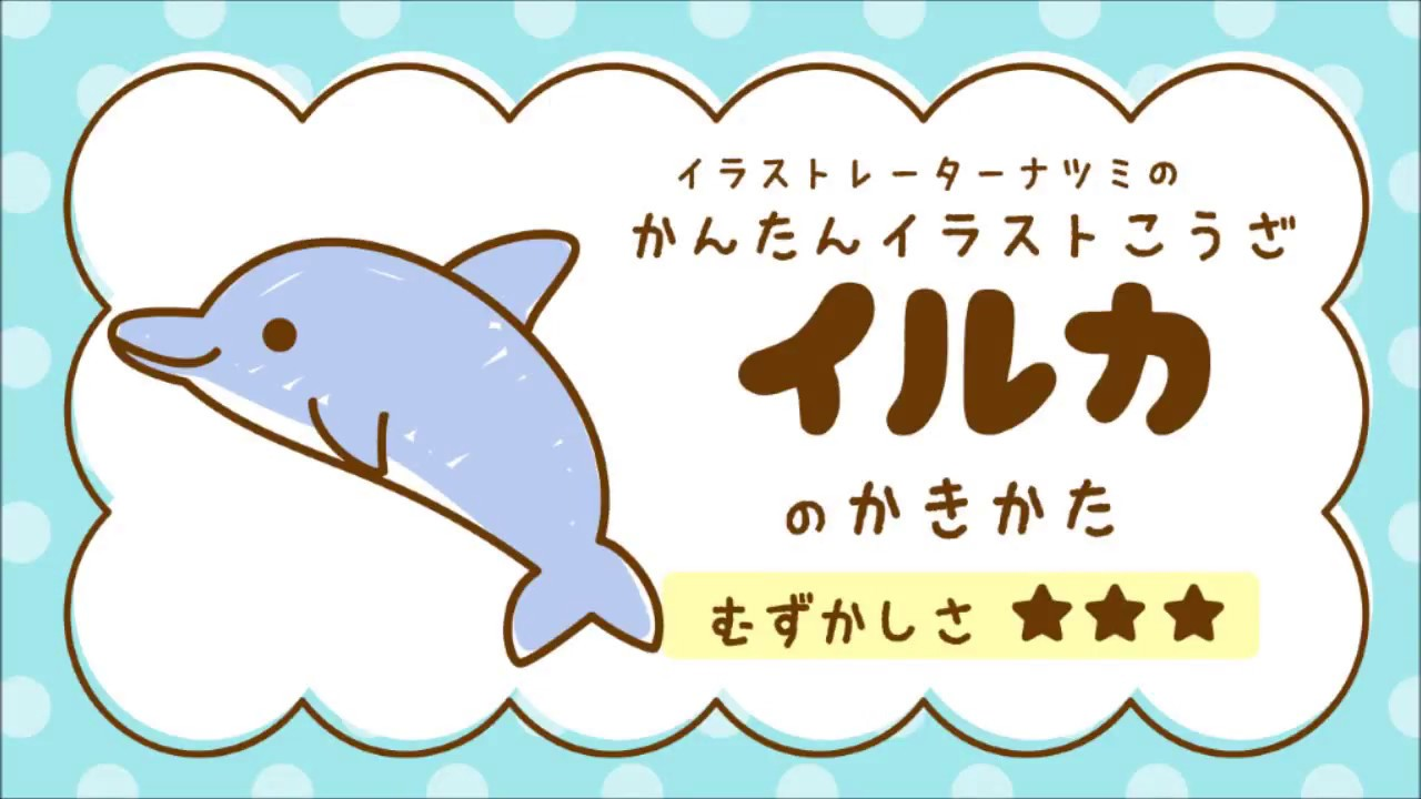 かんたんイラストこうざ】イルカ のかきかた【うみ の いきもの】 - youtube