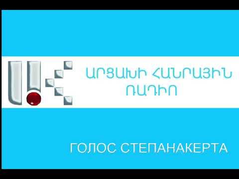 ГОЛОС СТЕПАНАКЕРТА 17.01.2020