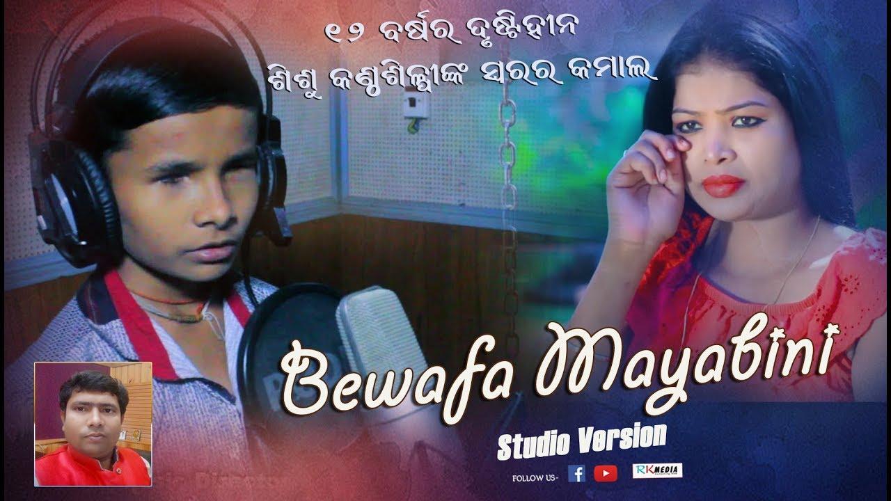 Download Bewafa Mayabini (Sangam Sahu) Studio Version Video l Sambalpuri l RKMedia