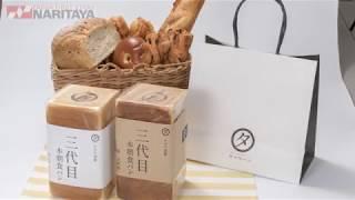 ナリタヤ パン 大阪府岸和田市・米麦館タマヤの天然酵母パン