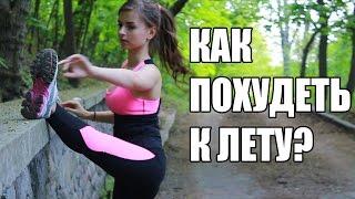 ЛАЙФХАКИ и СОВЕТЫ как Похудеть к ЛЕТУ