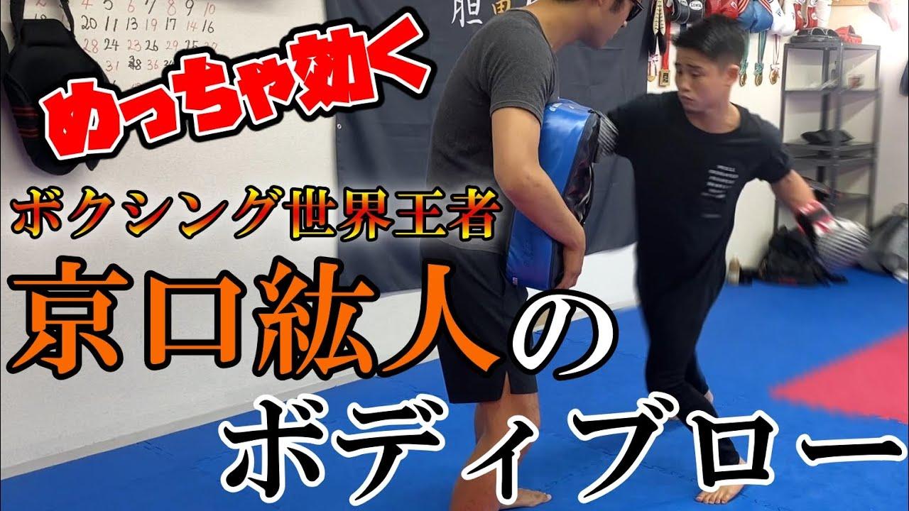 【ボクシング世界王者の技術】京口紘人のボディブローが凄まじかった!