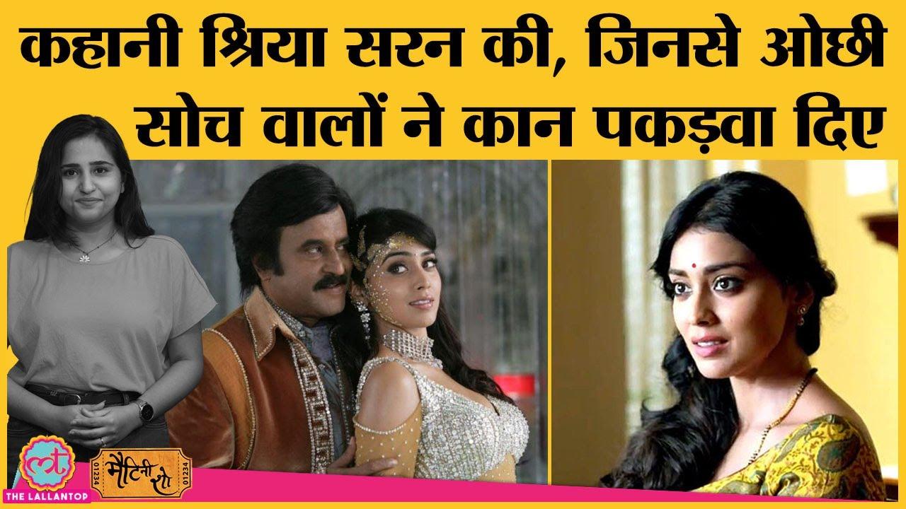 Download कहानी Shriya Saran की, जिन्हें Rajinikanth की Sivaji:The Boss करने की कीमत चुकानी पड़ी