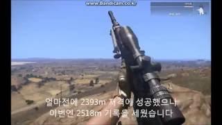 [Arma3] 초장거리 2518m 원 샷 저격 영상