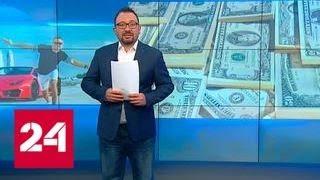 Гай Лайф из России Подозревается в Обычном Городе   новости политики за последнюю неделю смотреть